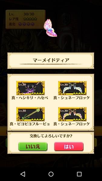 シンマナ武器ガチャ (5)