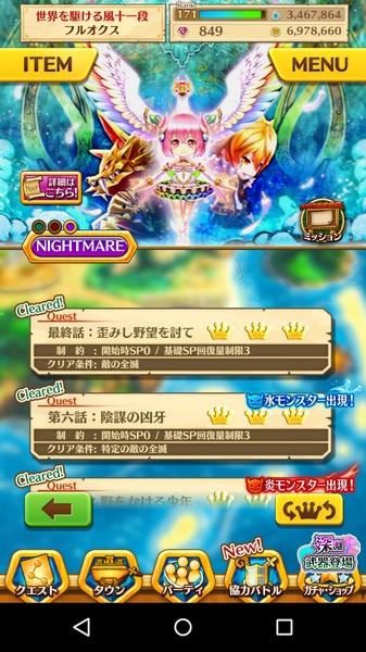 ヴァリアントストーリーナイトメアコンプ (1)