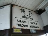 天竜浜名湖鉄道原谷駅 姫乃駅名標
