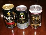 第3の黒ビールの見比べ