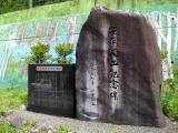 JR万座・鹿沢口駅 笹平竣工記念碑