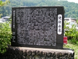 JR万座・鹿沢口駅 中居重兵衛之碑 建碑由来
