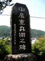 JR万座・鹿沢口駅 中居重兵衛之碑