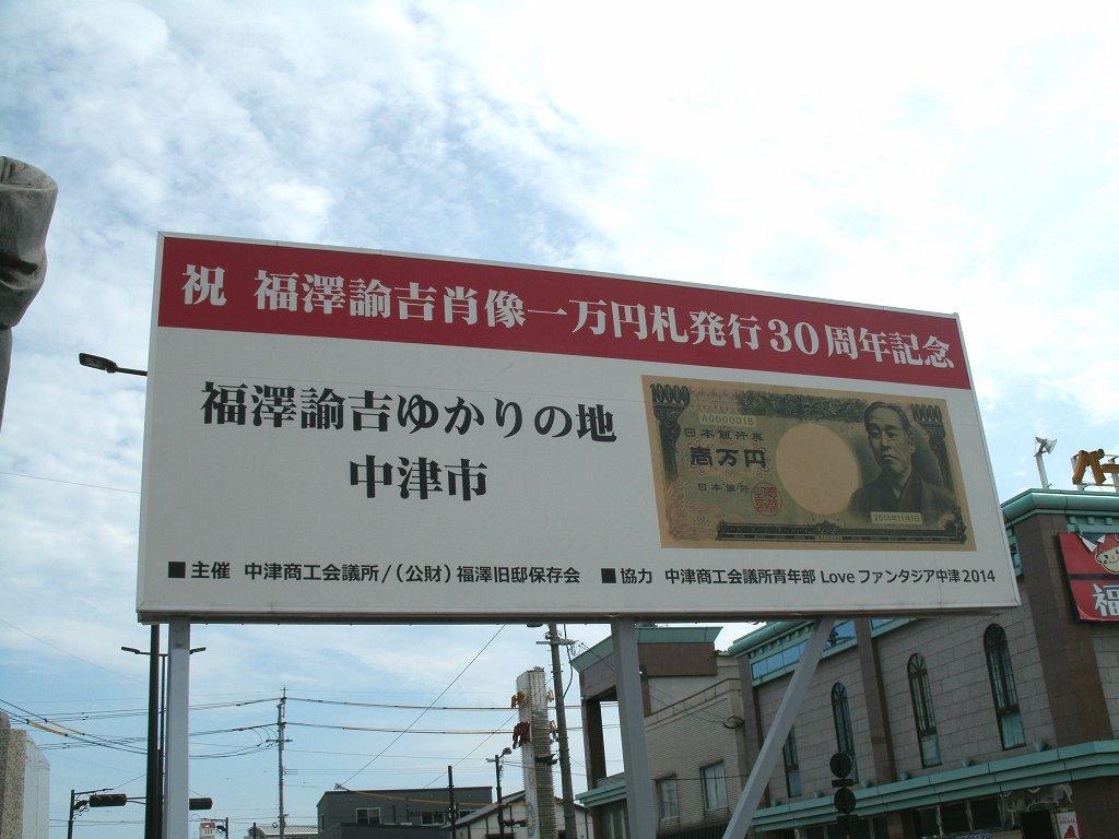 nakatsu1_1.jpg