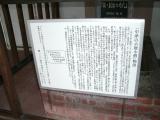 JR中津駅 中津の小便小僧 説明