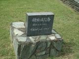 JR中津駅 贈結成記念