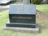 JR中津駅 国際障害者年記念植樹