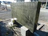 いすみ鉄道城見ヶ丘駅 船子地区団体営ほ場整備事業竣工記念碑 裏