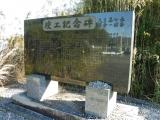 いすみ鉄道城見ヶ丘駅 船子地区団体営ほ場整備事業竣工記念碑