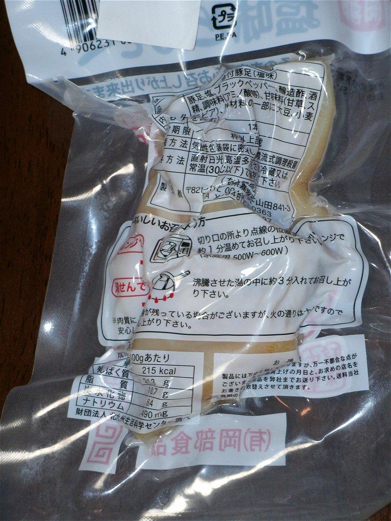 tonsoku2.jpg