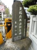 東武牛田駅 東稲荷再建記念碑