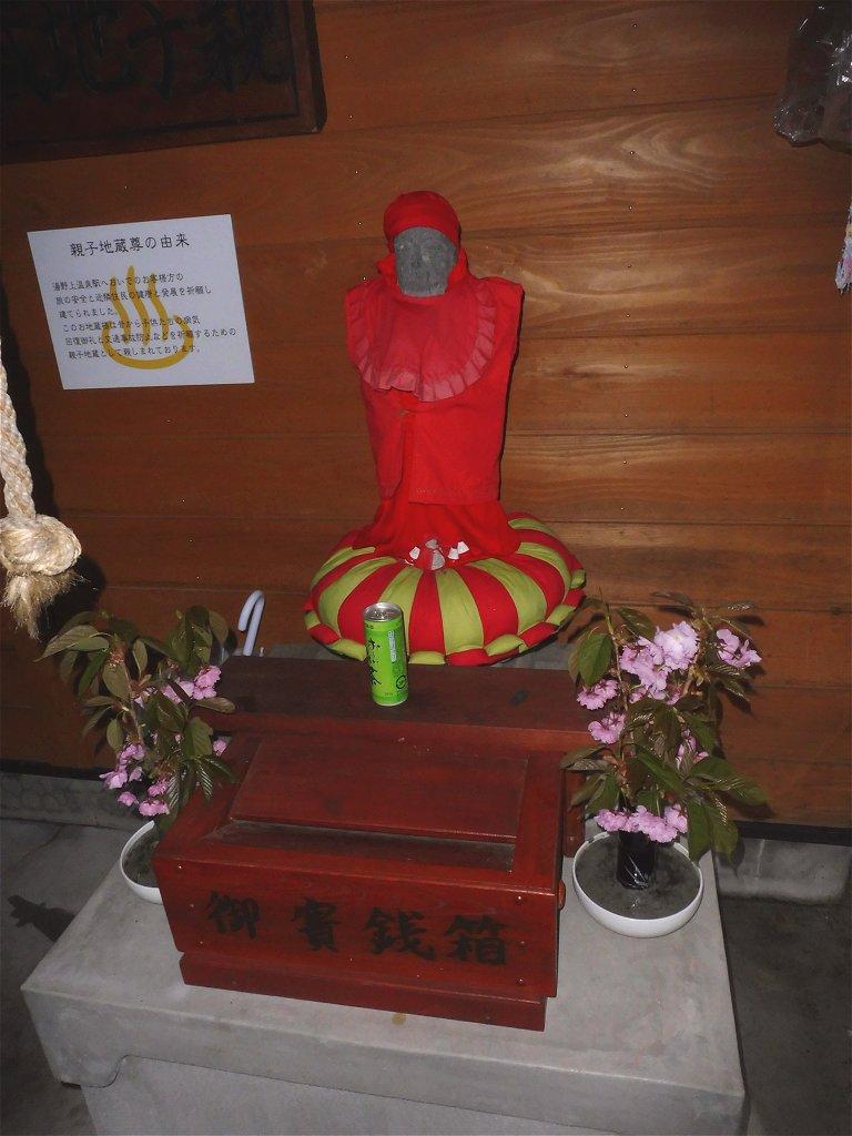 yunokamionsen3_1.jpg