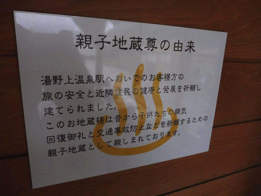 yunokamionsen3_2.jpg
