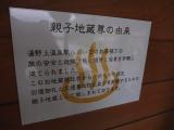会津鉄道湯野上温泉駅 親子地蔵尊 説明