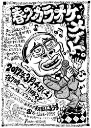 カラオケナイトチラシ・2017・3・4改