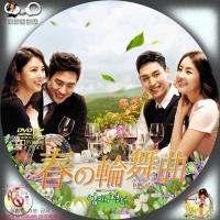 春の輪舞曲<ロンド>DVD
