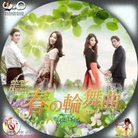 春の輪舞曲<ロンド>◆DVD
