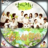 春の輪舞曲<ロンド>☆BD