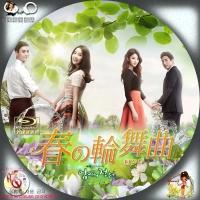 春の輪舞曲<ロンド>◆BD