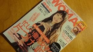 170308雑誌
