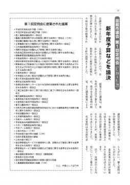 市政ニュース№51 P2