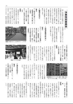 市政ニュース№51 P3
