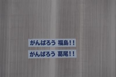 2017.3.7 葛尾村 ぽこ 7