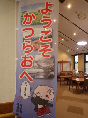 2017.3.7 葛尾村 ぽこ 2