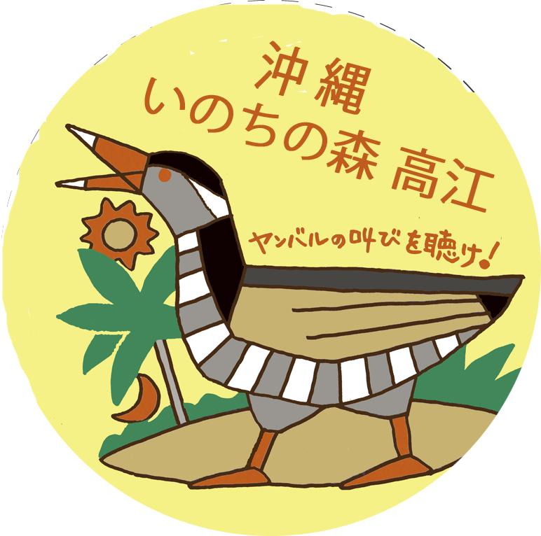 沖縄映画会バッチ