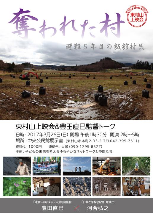 higashimurayama omote web001 ol