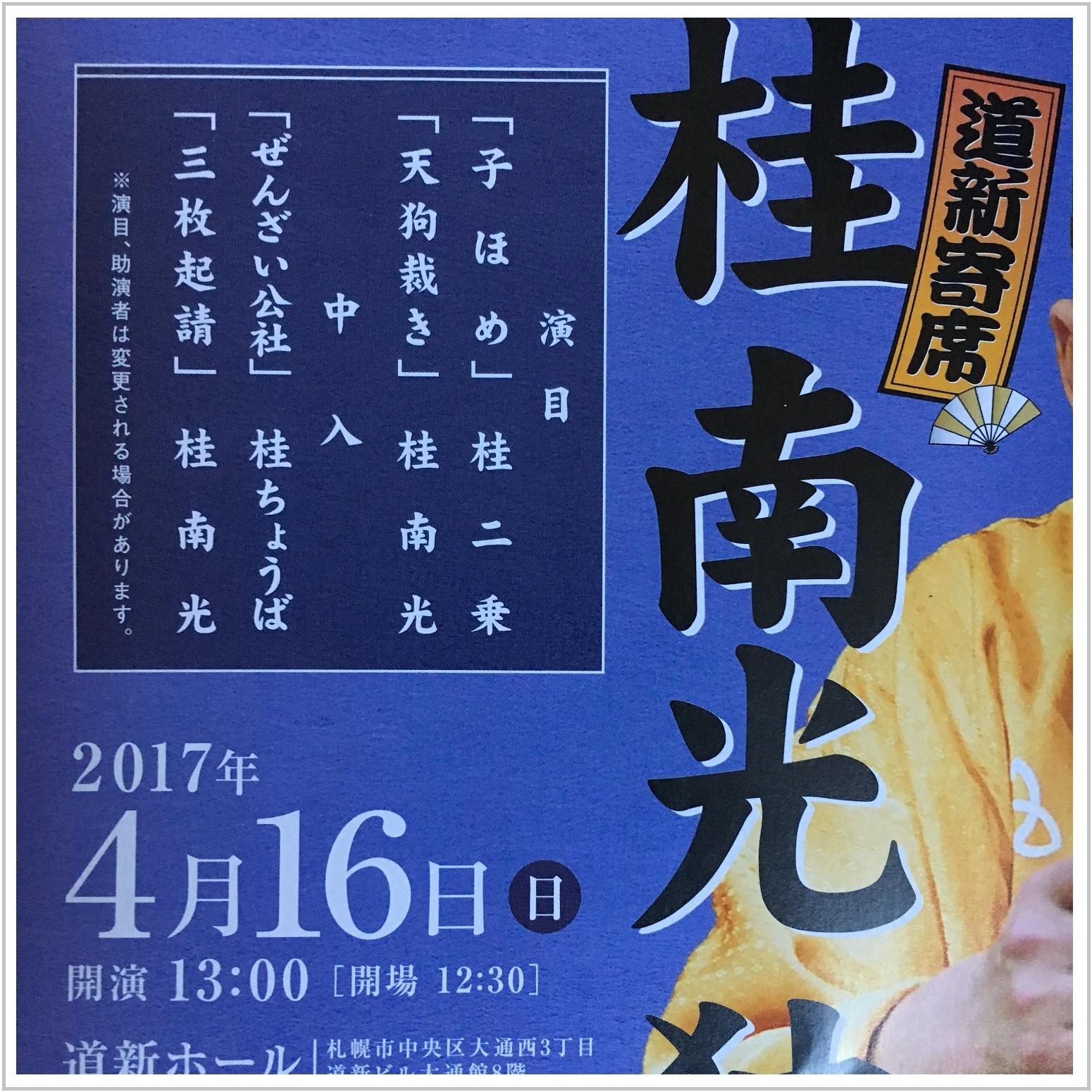 nanko_1_416.jpg