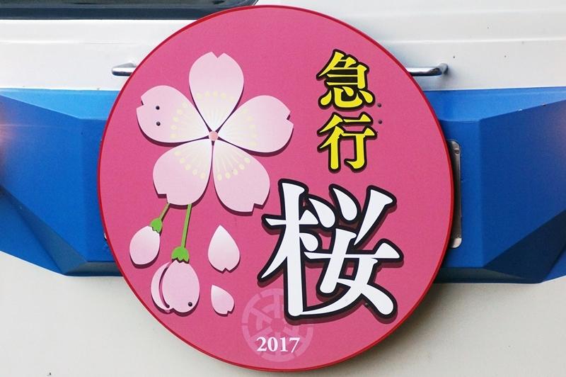 2017年4月2日 熊谷にて