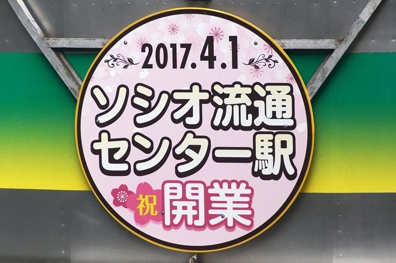 2017年4月2日 熊谷にて (2)