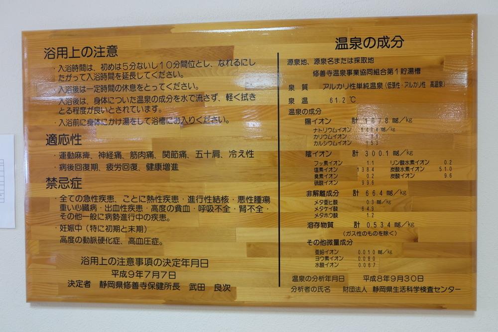 ラフォーレ修善寺2日目大浴場03