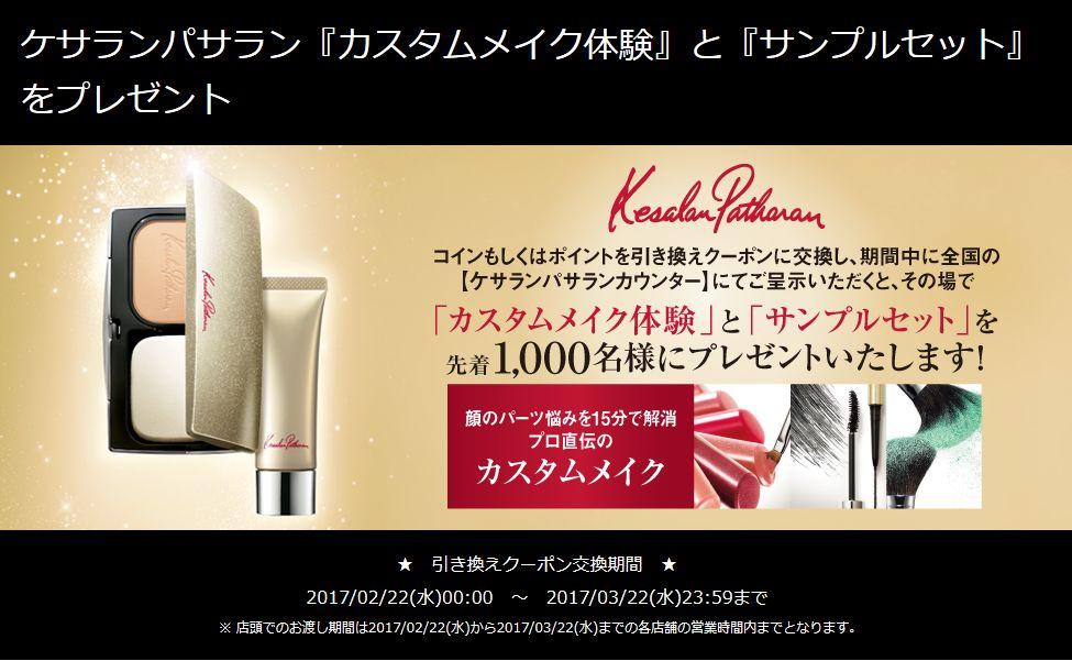 おトク de キレイcoupon_campaign