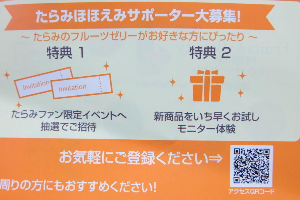 たらみほほえみサポーター試食会02