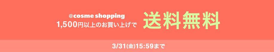 1,500円以上送料無料 - @cosme shopping