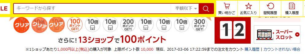 【楽天市場】楽天スーパーSALE