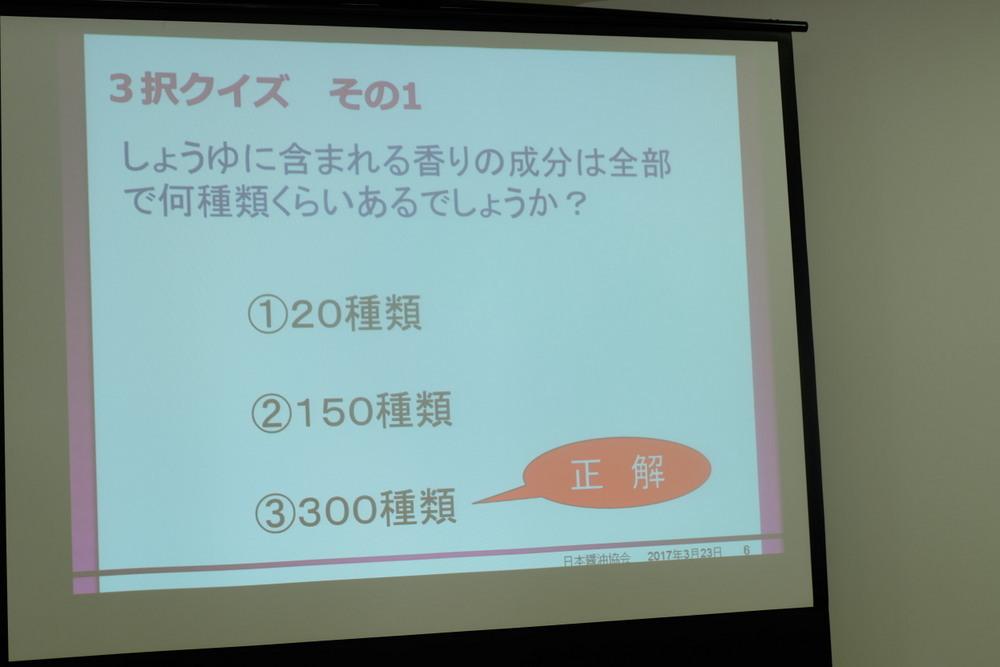 しょうゆ出前授業02