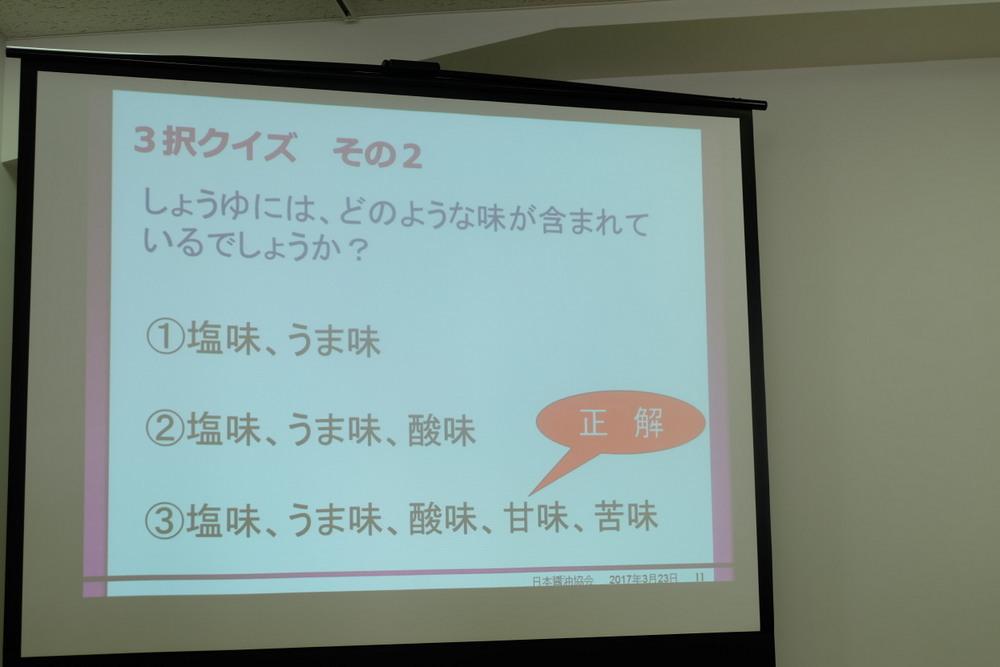 しょうゆ出前授業04