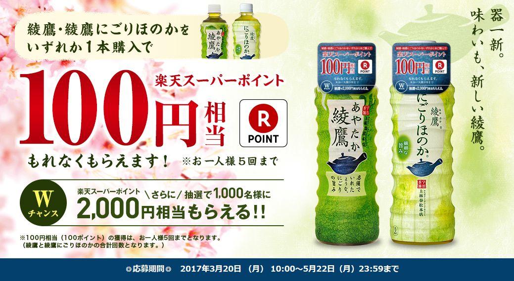 綾鷹キャンペーン01