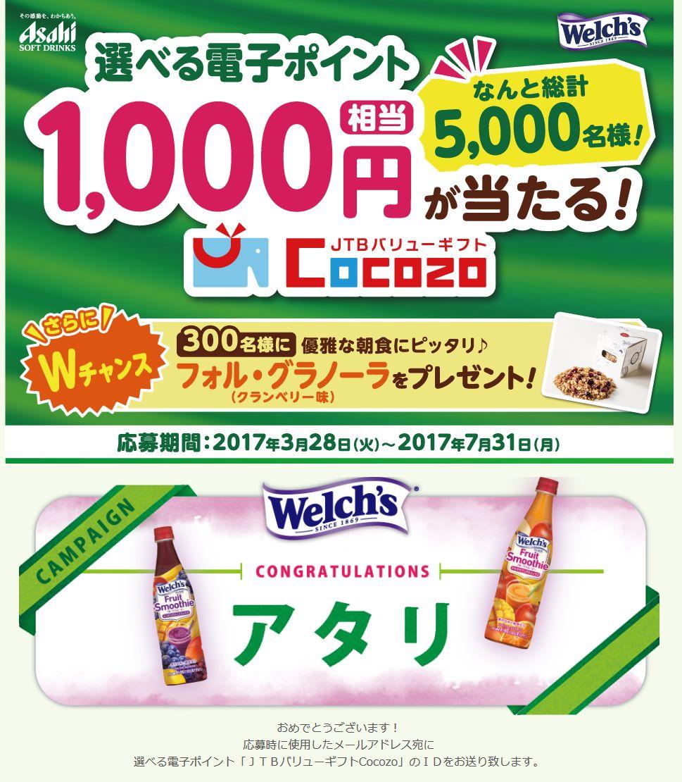 ウェルチ フルーツスムージー選べる電子ポイント1,000円相当が当たる! 」-抽選結果