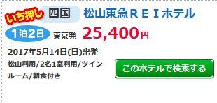期間限定タイムセール JAL01