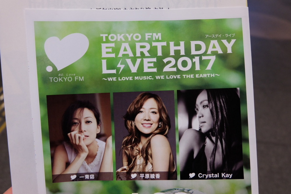 EARTH DAY LIVE 2017 01