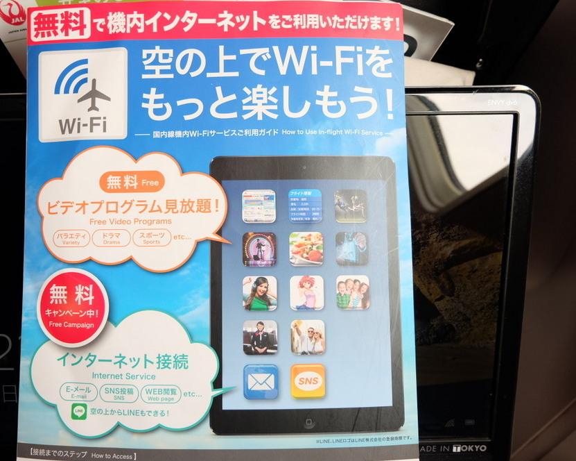 JAL機内wifi01