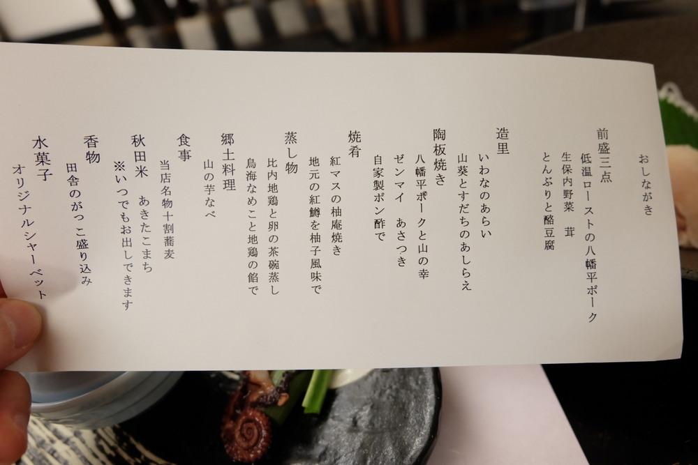 駒ヶ岳温泉12
