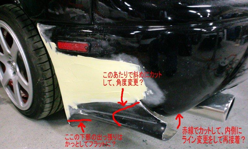kinebuchisan_GTO_SS_RB_kakousagyouhoka14.jpg