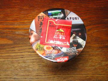AFURI 柚子辣湯麺(ゆずらーたんめん)上面