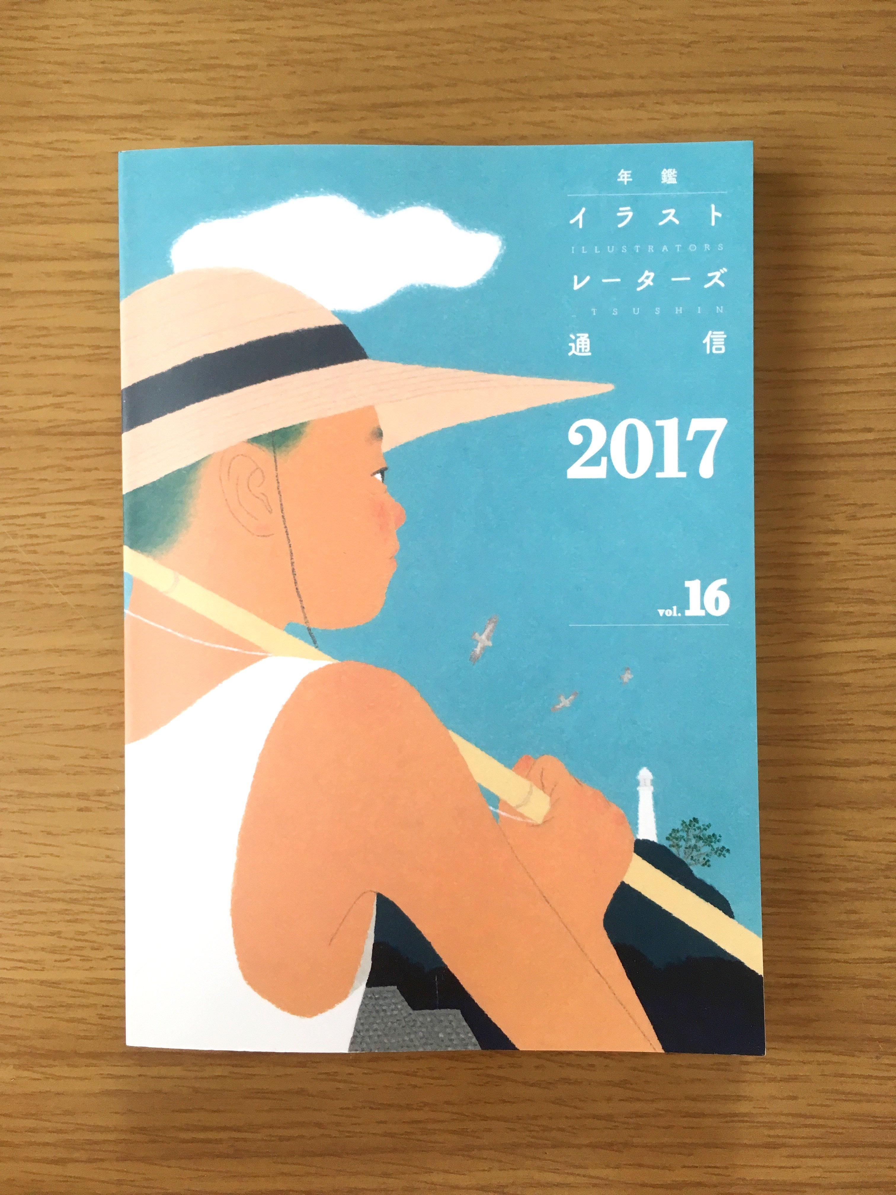 年鑑イラストレーターズ通信2017