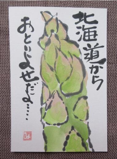 お取りよせ(北海)